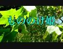 【CeVIO】ハルオロイド・ミナミ「もののけ姫」(米良美一)【カバー】