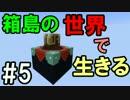 【マインクラフト】箱島の世界で生きる  part5【実況】