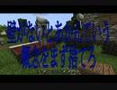 【minecraft】双子とおっさんのマインクラフトseason2 part1