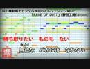 【カラオケ】「RAGE OF DUST」(SPYAIR)機動戦士ガンダム鉄血のオルフェンズOP