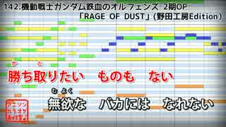【カラオケ】「RAGE OF DUST」(SPYAIR)機