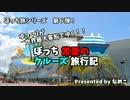 第91位:【ゆっくり】クルーズ旅行記 1 オープニング 前座 thumbnail