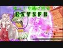 【ゆっくり実況】ゆっくり逃げ回るEXVSFB【PS3】 part48 thumbnail