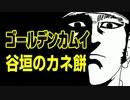 ゴールデンカムイ谷垣のカネ餅【嫌がる娘に無理やり弁当を持たせてみた thumbnail