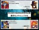 【MUGEN】 MUGEN WARRIOR 2016 幕間2 【羅将モン&ハロウィン回】