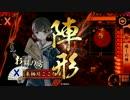 【大戦国】  肉長の忍び -その65 火事場のクソ力鍋- 【VS 義のもとに】