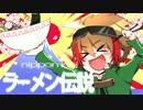 【鏡音レン】日本一ラーメン伝説【オリジナルPV】