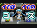 【スプラ実況】発売日組の足搔き#6