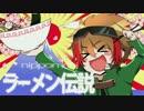 叫んで、喋って、楽しく 日本一ラーメン伝説 歌ってみた by詩人 thumbnail