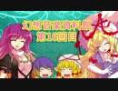 【電子音楽系】幻想音楽資料館第16回目【CD紹介】