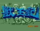 メガドライブ版実機収録「獣王記」全曲集(基板バージョンVA5)