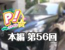 【第56回】高森奈津美のP!ットイン★ラジオ [ゲスト:桜咲千依さん]