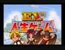 【実況】飲んで飲まれる人生ゲーム【EX人生ゲーム】part1