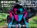 【CYBER_SONGMAN】銀河鉄道999【カバー】