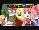 【ドカポンDX】ゆかり達ゎ・・・ズッ友だょ! part11【VOICEROID+実況】