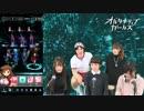 オルガルコミット@天国s'App #8 10/25放送 part.2