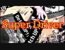 Super Driver【涼宮ハルヒの憂鬱OP】を演奏してみた