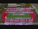 NFLがダラスのオーナーを提訴 (95年)~島田雄貴判決ニュース選