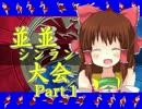 【MUGEN】並並シンラン大会 Part.1