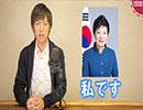 朴槿恵大統領の大スキャンダルで韓国崩壊か【影の実力者崔順実】