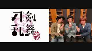 【ラジオ】安定・清光の『花丸通信』 第六回