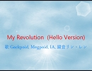 My Revolution (Hello Ver.) / 渡辺美里 【ボカロ】