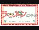 【初音ミク】 ラーメンのうた 【オリジナル】 thumbnail