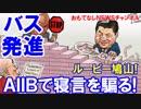 【AIIBバスが急発進】 ルーピー鳩山が車内から宇宙人発言!