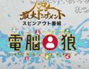 電脳人狼 #3 ~ガチ村再び~ 4/4