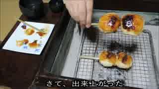 焼きまんじゅう グンマー【長火鉢とおっさん5】
