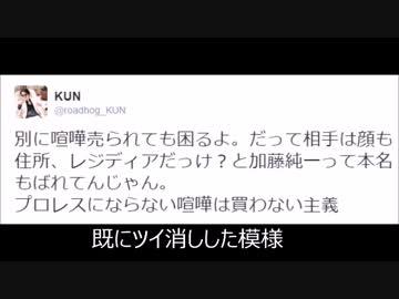 加藤純一 kun