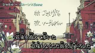 【ニコカラ】シャルル〔Off-Vocal〕-2