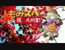 【ゆっくりTRPG】椛のハーレムサタスペ卓 4-26 新仕様版