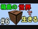 【マインクラフト】箱島の世界で生きる  part6【実況】