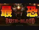【VR実況】最恐のジェットコースターに乗ってきた【Until Dawn Rush of Blood】