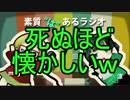 """【音MAD】36秒で分かる「素質""""は""""あるラジオ #07」"""