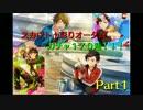 【あんスタ】「スカウト!彩りオータム」170連【Part1】