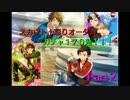 【あんスタ】「スカウト!彩りオータム」170連【Part2】