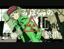 第71位:【めぐっぽいどオリジナル曲】ぼくらの16bitエンズ・トリガー【PV】 thumbnail