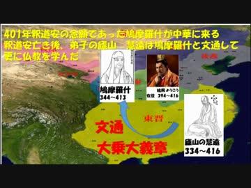 中国仏教シリーズ0-28-3 仏教の...