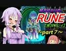 結月ゆかりのRUNE【実況プレイ】part7