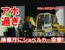 【韓国にアホ過ぎる男が登場】 大検察庁に向ってショベルカー突撃! thumbnail
