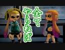 【スプラ実況】発売日組の足搔き#9