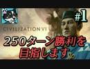 【Civ6 神】250ターン勝利を目指します 【ゆっくり実況】#1