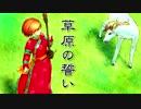 【MEIKO生誕際2016】オリジナル曲を歌ってもらいました。「草...