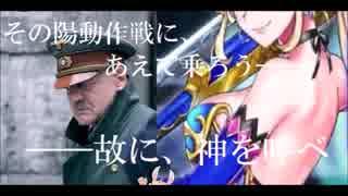 【ガチャ動画】総統閣下がダグラス3で一点狙い(?)をするそうです