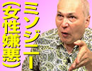 【無料】モーリーch#58「ミソジニー(女性嫌悪)論」 1/2