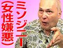 【会員限定】モーリーch#58「ミソジニー(女性嫌悪)論」 2/2