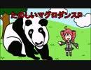 【重音テト】 かわいいパンダ 【オリジナル】