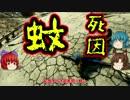【ゆっくり実況】Fallout4を3匹がプレイ・自由博物館チュートリアル1/4